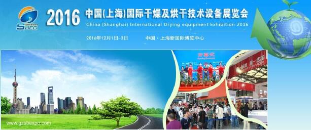 第三届中国(上海)国际干燥技术设备展览会