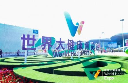 """""""甲状腺身心健康守卫者 热层析成像系统软件"""" 现身2021第三届世界大健康展览会"""